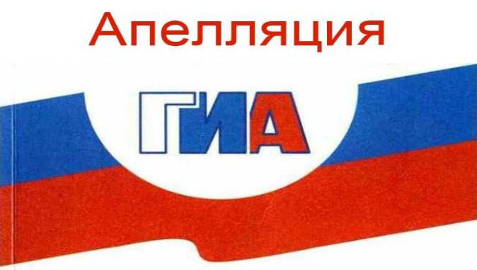 Апелляция ГИА-2020