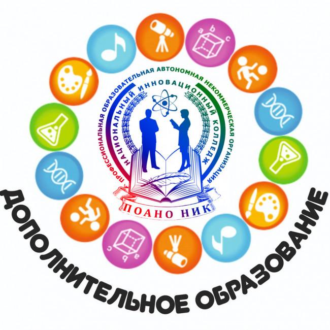 Договор об оказании платных образовательных услуг на ДПО