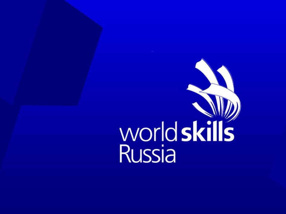 WORLDSKILLSRUSSIA 2021