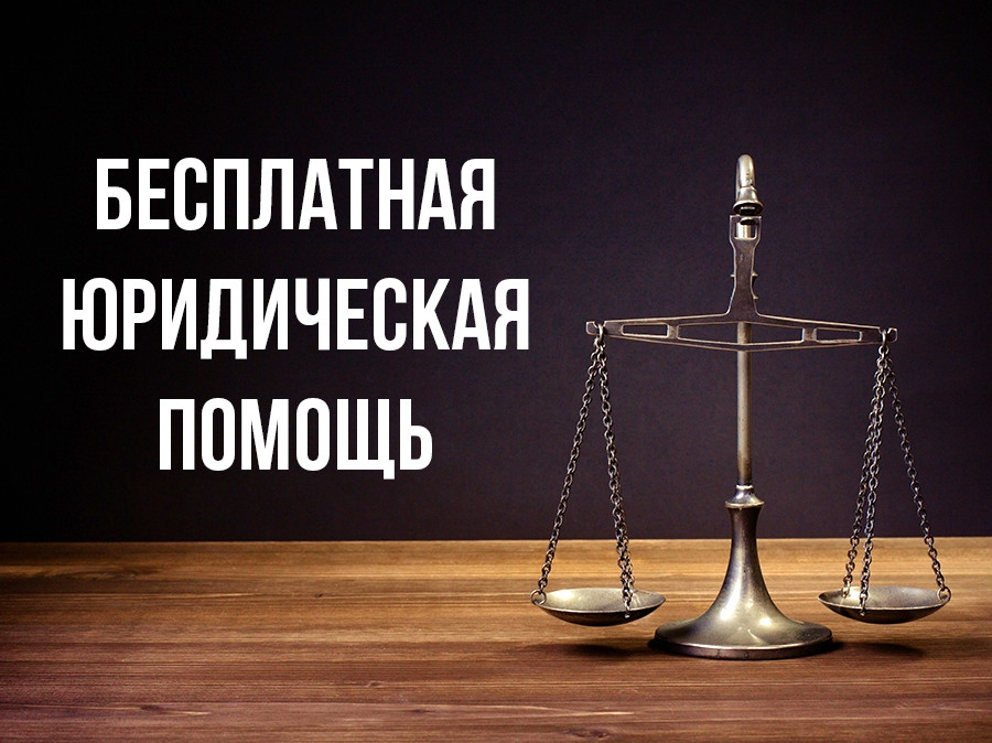 Документы, регламентирующие порядок и случаи оказания бесплатной юридической помощи