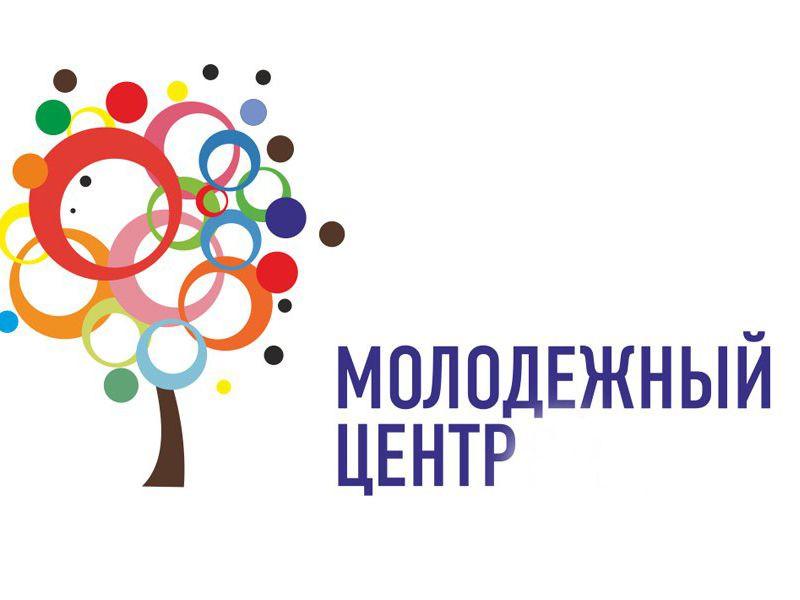 план мероприятий молодежного центра