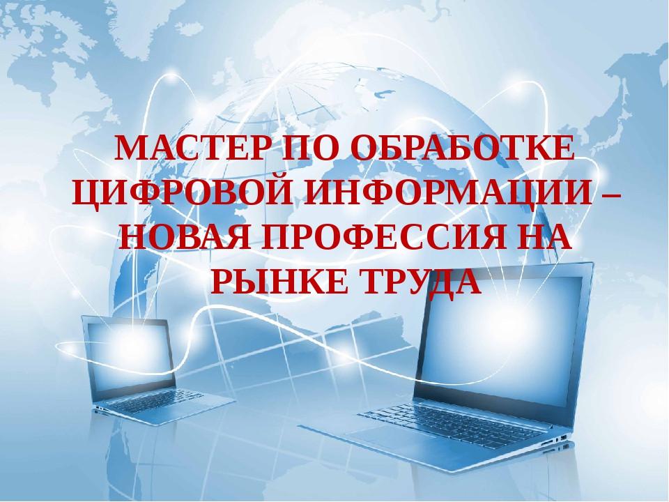 """09.01.03 """"Мастер по обработке цифровой информации"""""""