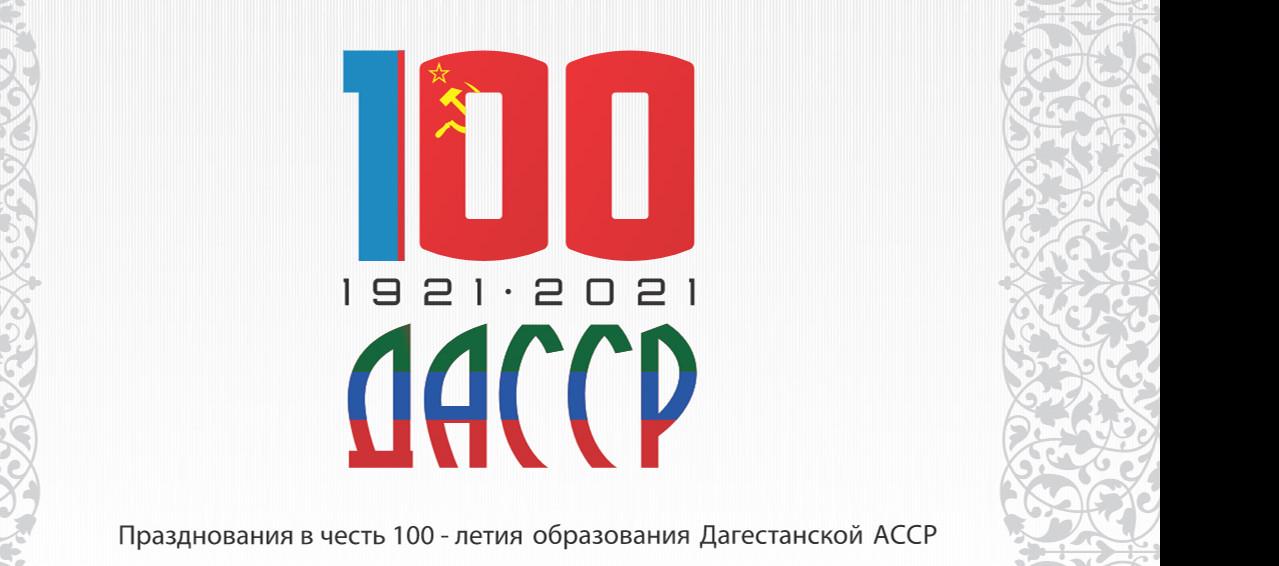 100 лет образования ДАССР