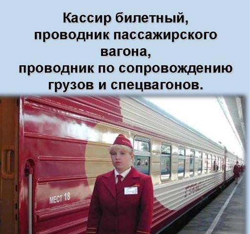 """43.01.06 """"Проводник на железнодорожном транспорте"""""""