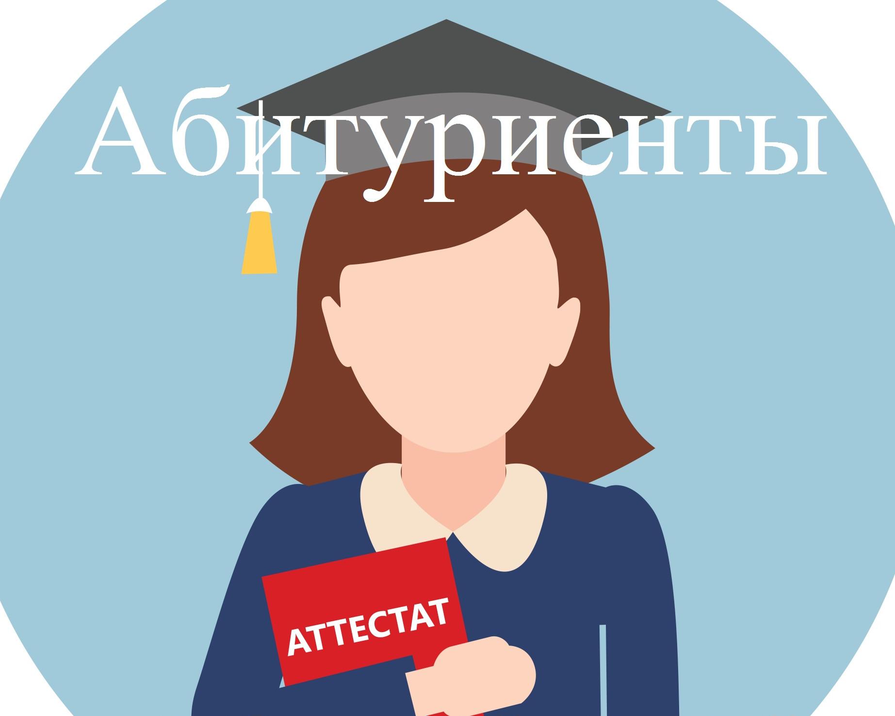 Инструкция подачи документов для абитуриентов 2020 года