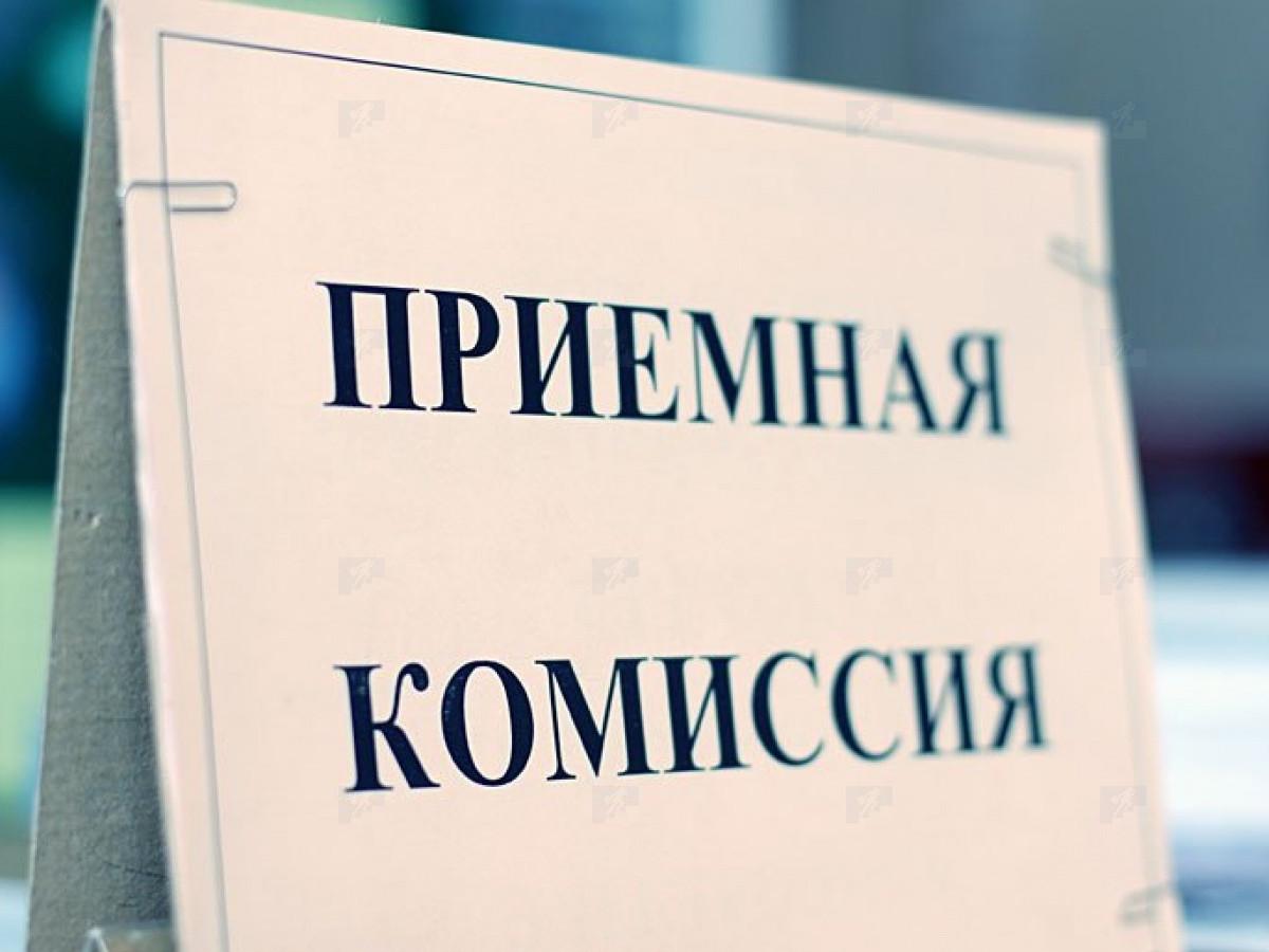 Протоколы приемной комиссии 2020 г.